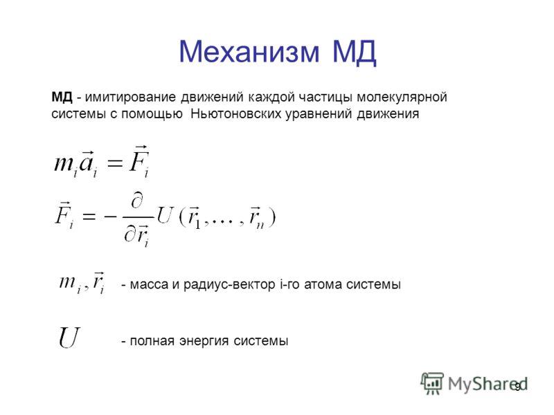 9 Механизм МД - масса и радиус-вектор i-го атома системы МД - имитирование движений каждой частицы молекулярной системы с помощью Ньютоновских уравнений движения - полная энергия системы