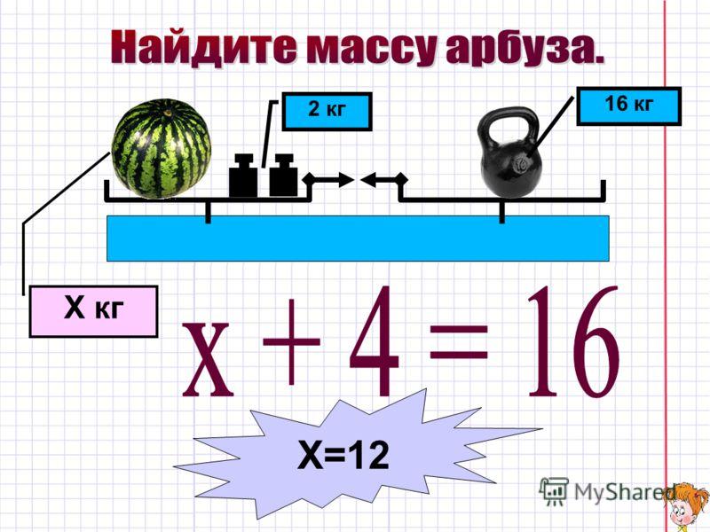 16 кг 2 кг Х кг Х=12