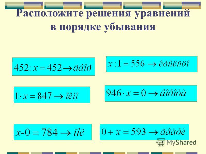 Расположите решения уравнений в порядке убывания