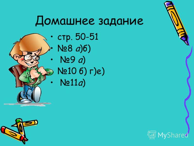 Домашнее задание стр. 50-51 8 а)б) 9 а) 10 б) г)е) 11а)