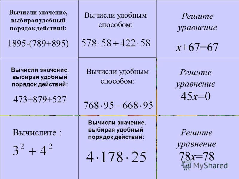 Вычисли значение, выбирая удобный порядок действий: 1895-(789+895) Вычисли значение, выбирая удобный порядок действий: 473+879+527 Решите уравнение 45x=0 Решите уравнение 78x=78 Решите уравнение x+67=67 Вычисли значение, выбирая удобный порядок дейст