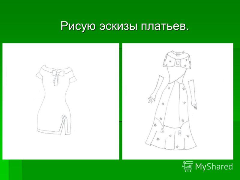 Рисую эскизы платьев.
