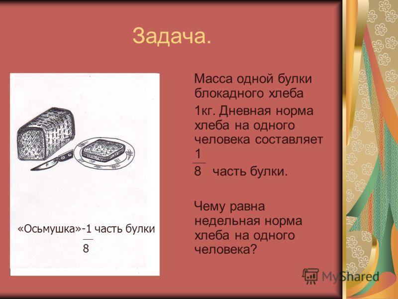 Блокада Ленинграда длилась 900 дней. Самым трудным периодом была зима 1941-1942 года. Основные городские припасы (еда) были уничтожены немецкими самолетами. Увезти ослабевших детей и стариков, раненых и больных было невозможно, так как все пути были