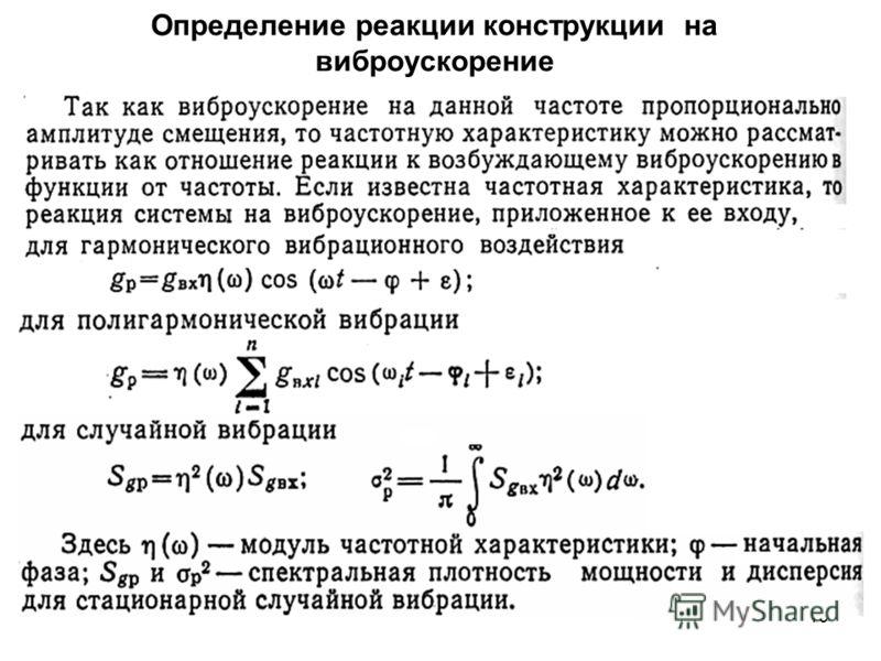 16 Определение реакции конструкции на виброускорение