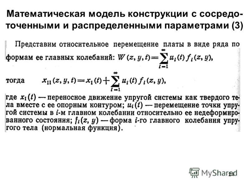 24 Математическая модель конструкции с сосредо- точенными и распределенными параметрами (3)