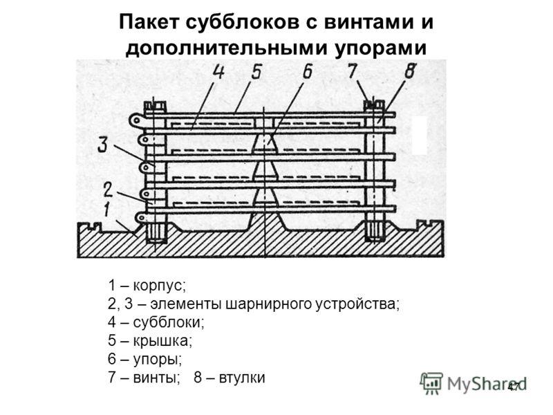 47 Пакет субблоков с винтами и дополнительными упорами 1 – корпус; 2, 3 – элементы шарнирного устройства; 4 – субблоки; 5 – крышка; 6 – упоры; 7 – винты; 8 – втулки