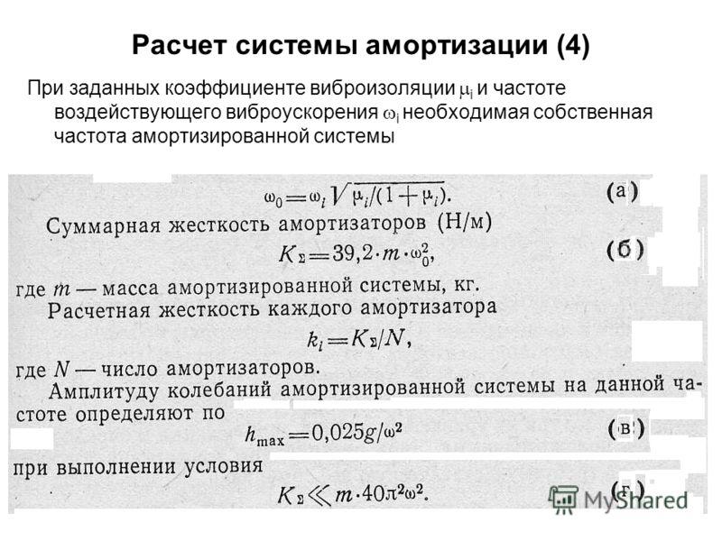 52 Расчет системы амортизации (4) При заданных коэффициенте виброизоляции i и частоте воздействующего виброускорения i необходимая собственная частота амортизированной системы