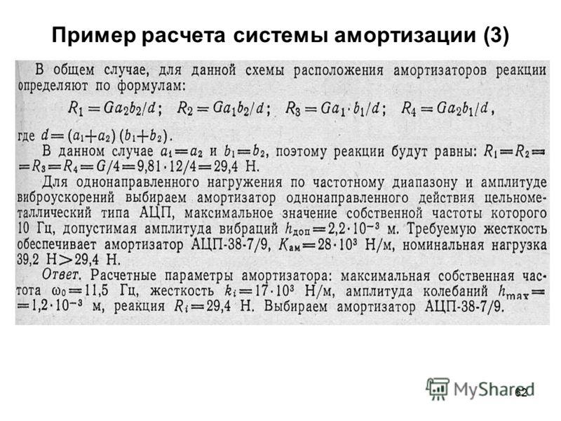 62 Пример расчета системы амортизации (3)