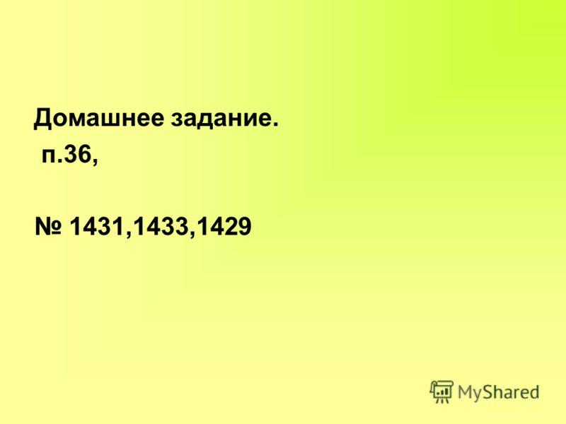 Домашнее задание. п.36, 1431,1433,1429