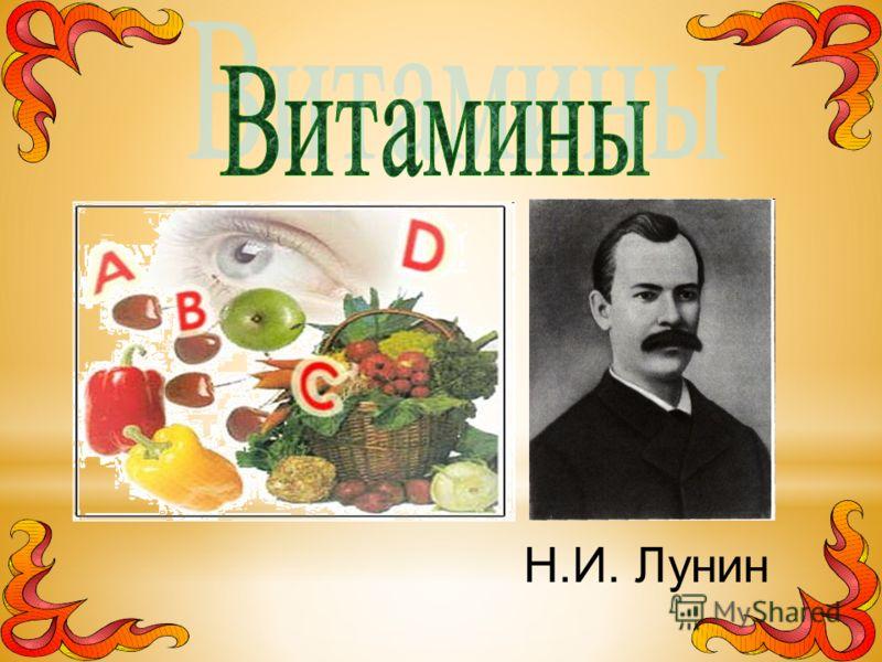 Н.И. Лунин