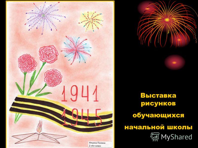 Выставка рисунков обучающихся начальной школы