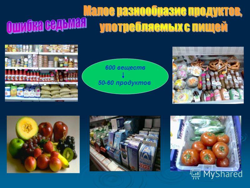 600 веществ 50-60 продуктов