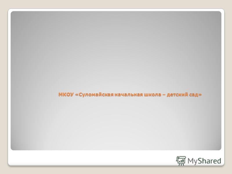 МКОУ «Суломайская начальная школа – детский сад» МКОУ «Суломайская начальная школа – детский сад»