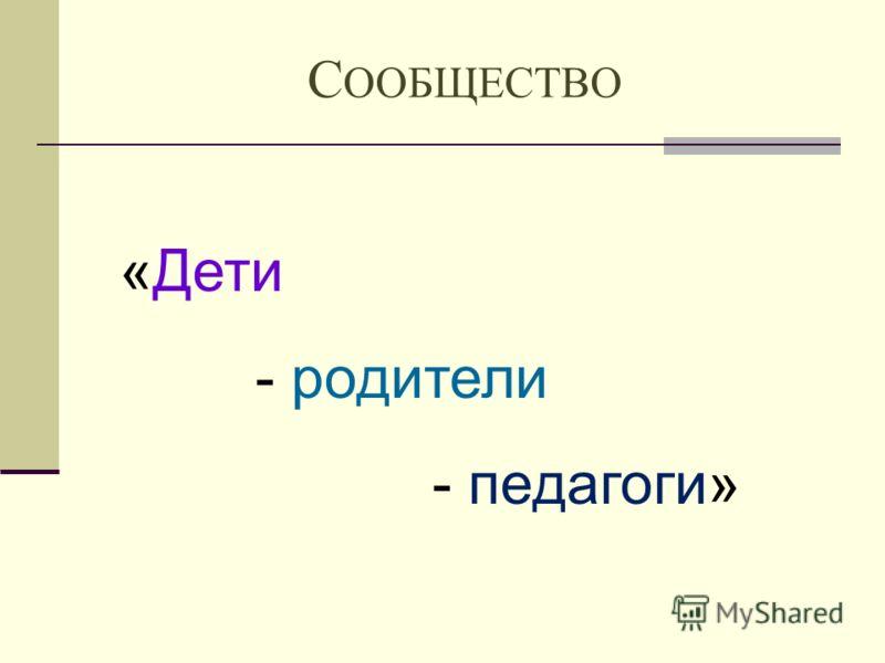 С ООБЩЕСТВО «Дети - родители - педагоги»