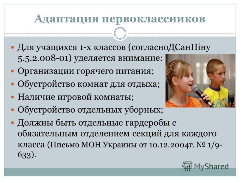 Государственный стандарт начального общего образования Постановление Кабинета Министров Украины от 20.04.2011 г. 462 Государственный стандарт базируется на принципах личностно ориентированного и компетентностного подходов. Согласно Стандарта образова