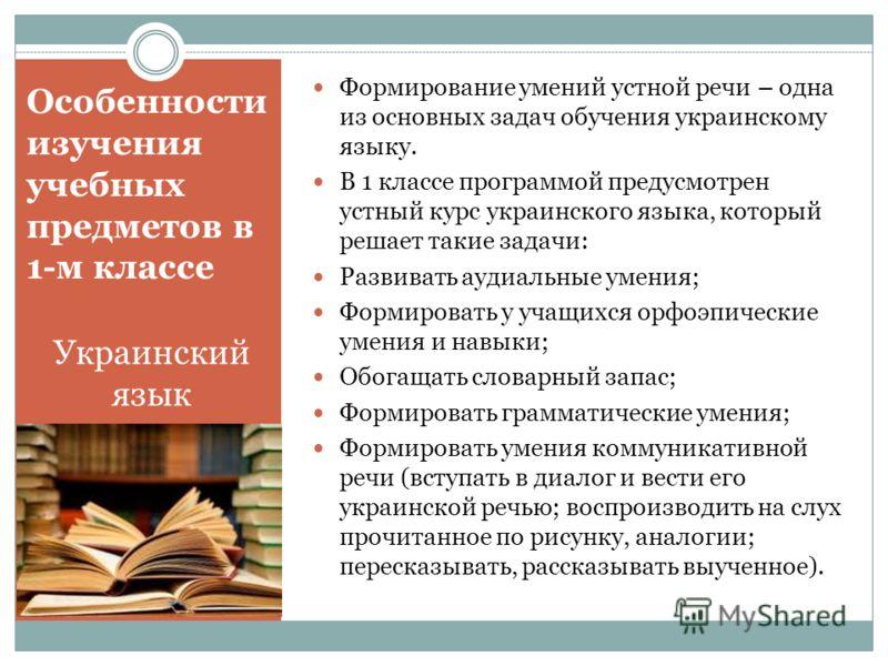Учебные программы Обучение в 1-х классах 2012-2013 учебном году осуществляется по новым учебным программам инвариантной части, утвержденные приказом Министерством образования и науки, молодежи и спорта Украины от 12.09.2011 1050.