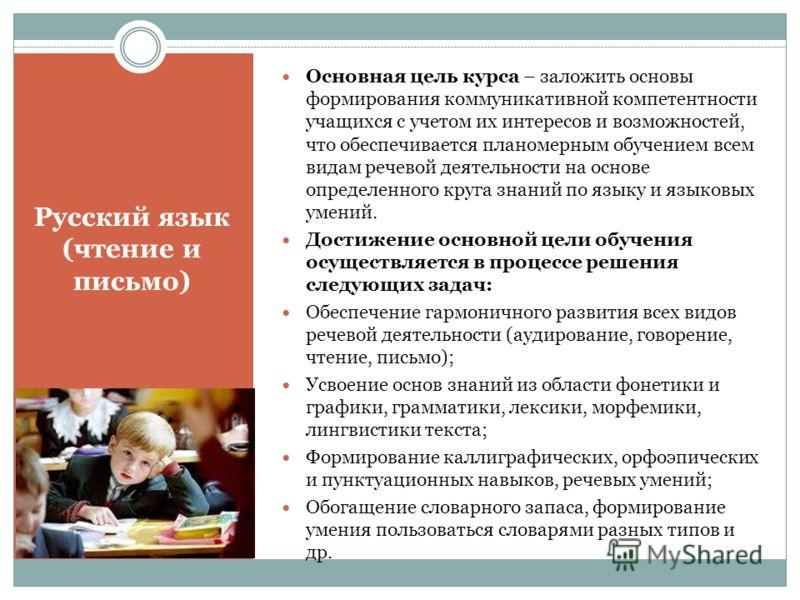 Особенности изучения учебных предметов в 1-м классе Украинский язык Формирование умений устной речи – одна из основных задач обучения украинскому языку. В 1 классе программой предусмотрен устный курс украинского языка, который решает такие задачи: Ра