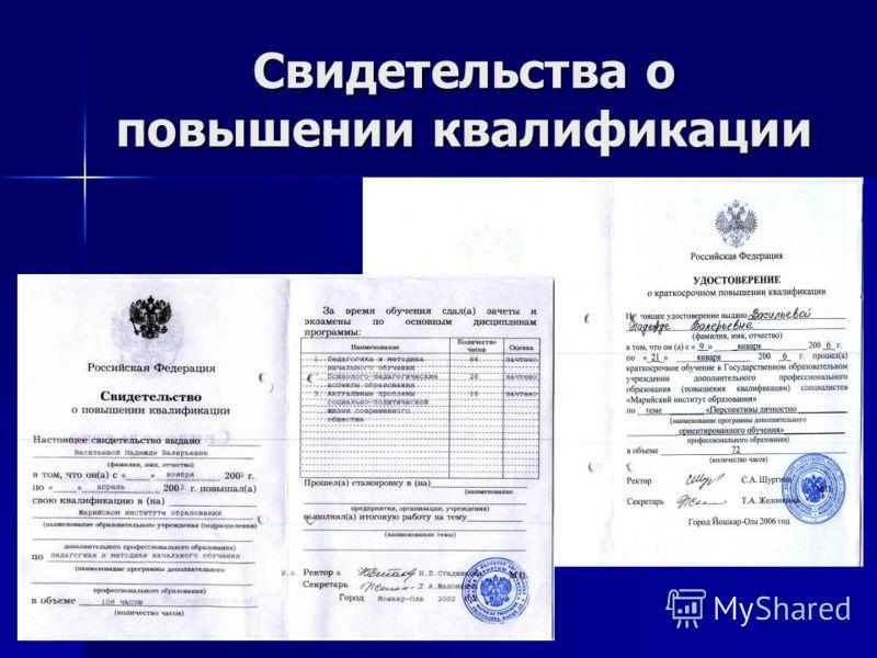 Свидетельства о повышении квалификации