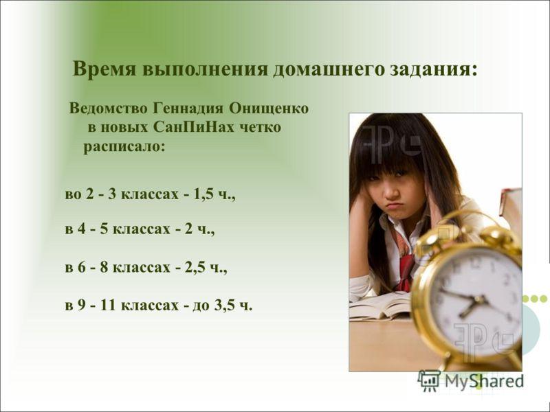 Сколько времени нужно уделять домашнему заданию