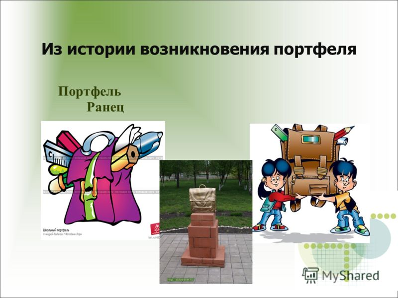 Из истории возникновения портфеля Портфель Ранец