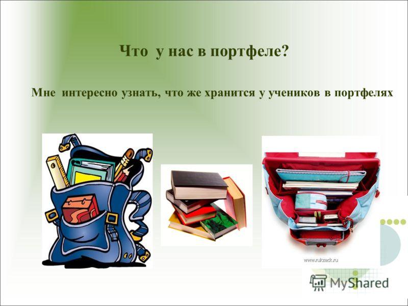 Что у нас в портфеле? Мне интересно узнать, что же хранится у учеников в портфелях