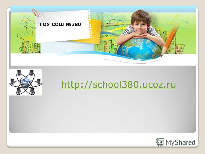 ГОУ СОШ 380 http://school380.ucoz.ru