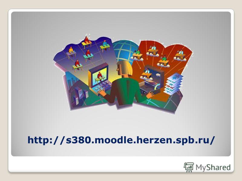 http://s380.moodle.herzen.spb.ru/