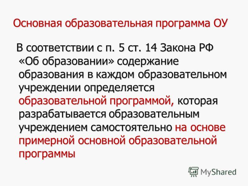 В соответствии с п. 5 ст. 14 Закона РФ «Об образовании» содержание образования в каждом образовательном учреждении определяется образовательной программой, которая разрабатывается образовательным учреждением самостоятельно на основе примерной основно