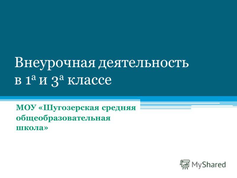 Внеурочная деятельность в 1 а и 3 а классе МОУ «Шугозерская средняя общеобразовательная школа»