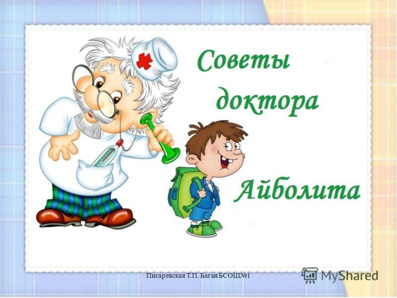 Писаревская Т.П. Баган БСОШ1