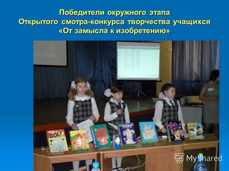Победители окружного этапа Открытого смотра-конкурса творчества учащихся «От замысла к изобретению»