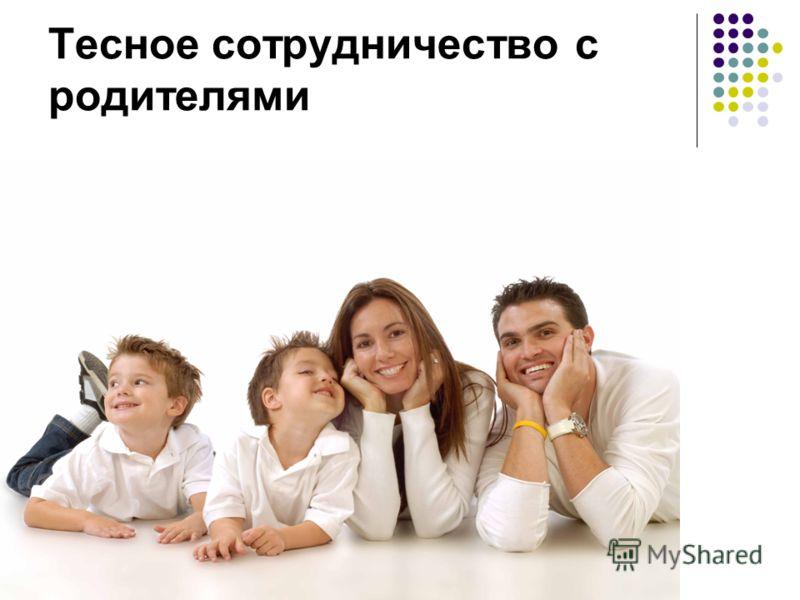 Тесное сотрудничество с родителями