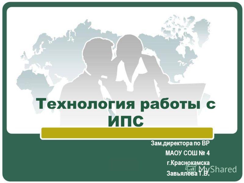 Технология работы с ИПС Зам.директора по ВР МАОУ СОШ 4 г.Краснокамска Завьялова Т.В.