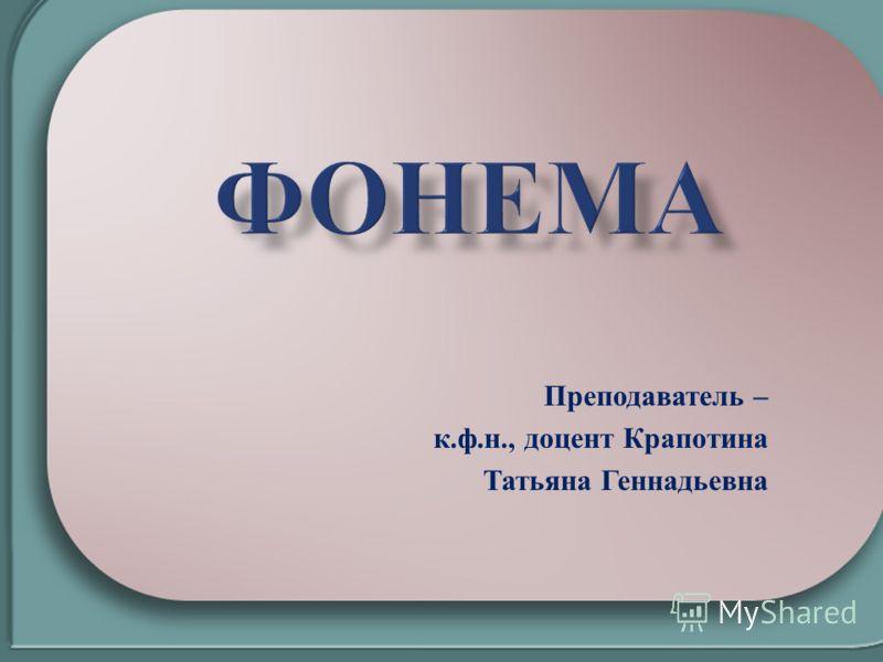 Преподаватель – к. ф. н., доцент Крапотина Татьяна Геннадьевна