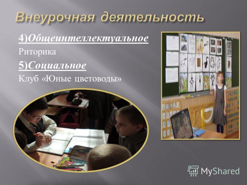 4) Общеинтеллектуальное Риторика 5) Социальное Клуб « Юные цветоводы »