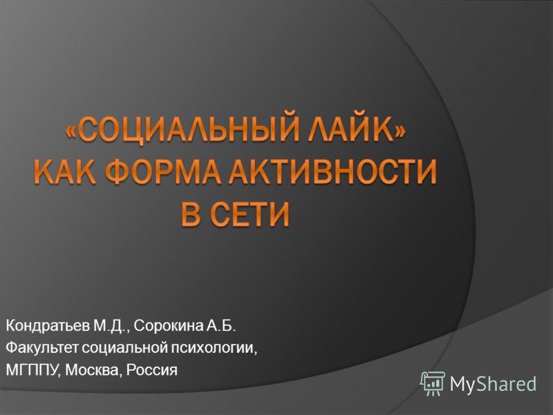 Кондратьев М.Д., Сорокина А.Б. Факультет социальной психологии, МГППУ, Москва, Россия