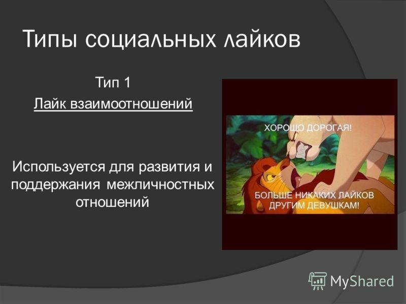 Типы социальных лайков Тип 1 Лайк взаимоотношений Используется для развития и поддержания межличностных отношений