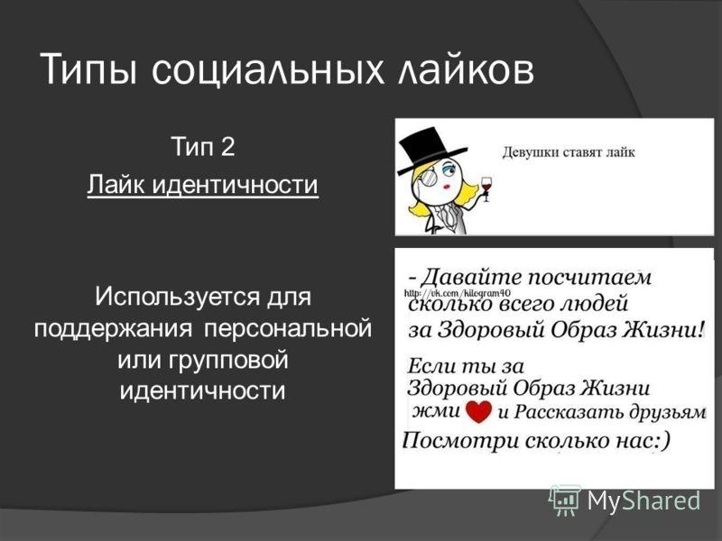 Типы социальных лайков Тип 2 Лайк идентичности Используется для поддержания персональной или групповой идентичности
