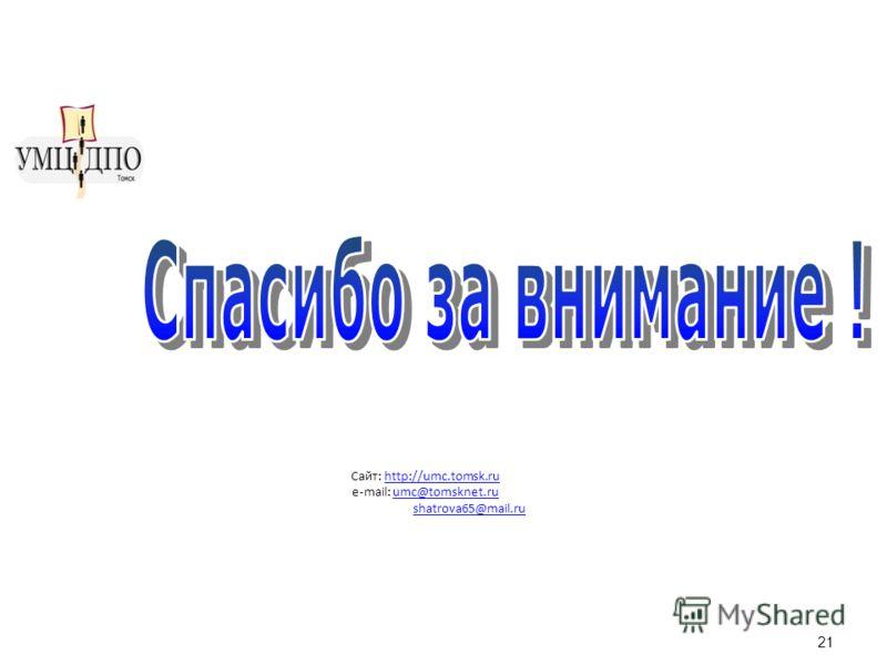 21 Сайт: http://umc.tomsk.ruhttp://umc.tomsk.ru e-mail: umc@tomsknet.ruumc@tomsknet.ru shatrova65@mail.ru