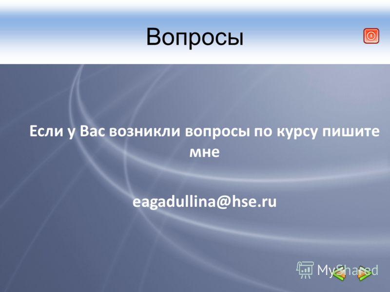 Вопросы Если у Вас возникли вопросы по курсу пишите мне eagadullina@hse.ru