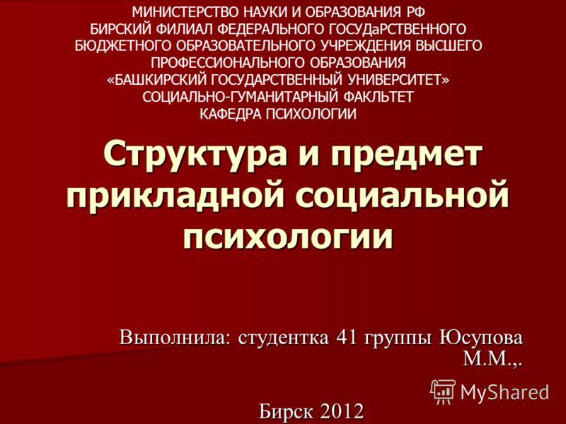 Министерство науки и образования