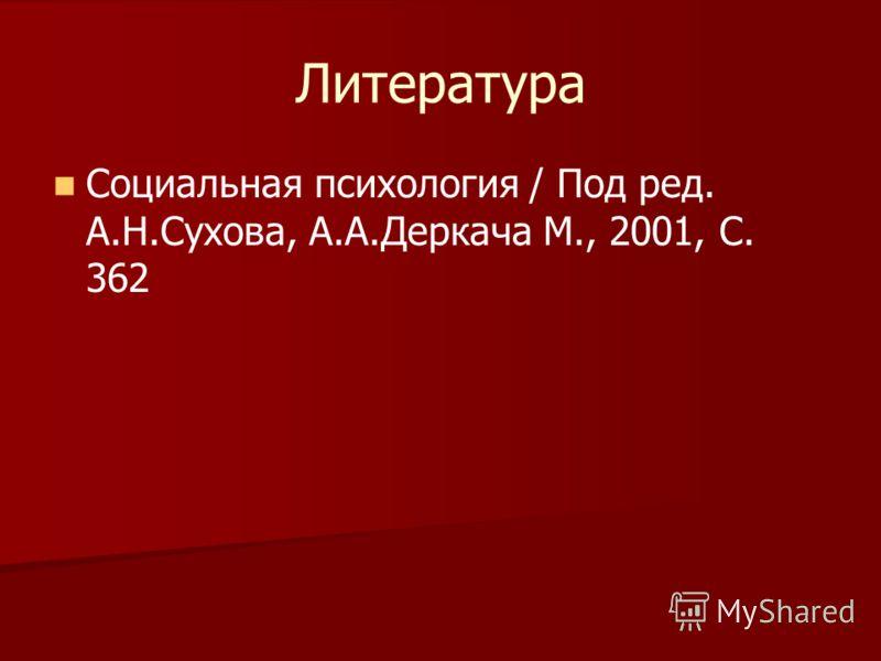 Литература Социальная психология / Под ред. А.Н.Сухова, А.А.Деркача М., 2001, С. 362