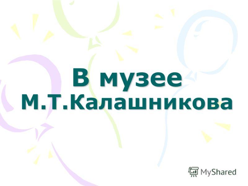 В музее М.Т.Калашникова
