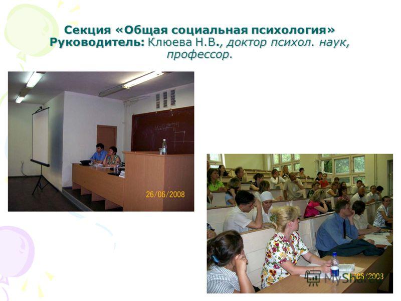 Секция «Общая социальная психология» Руководитель: Клюева Н.В., доктор психол. наук, профессор.