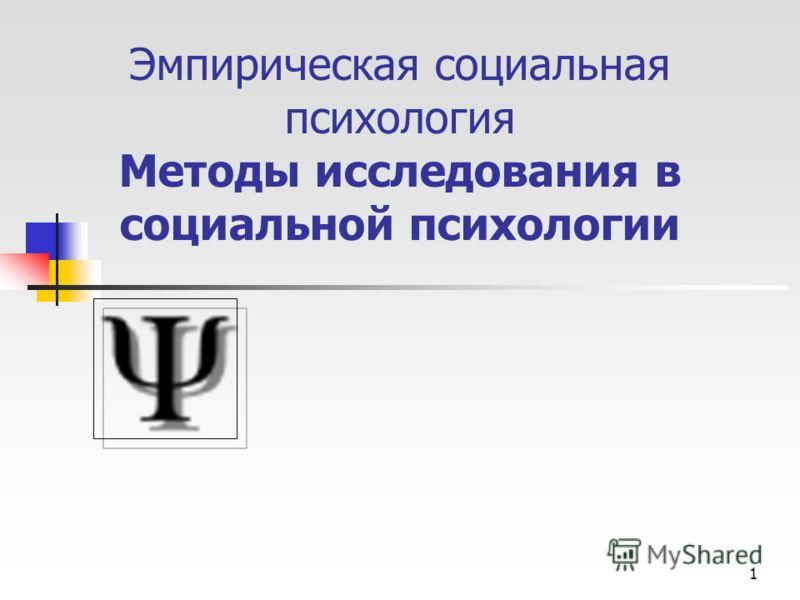 1 Эмпирическая социальная психология Методы исследования в социальной психологии