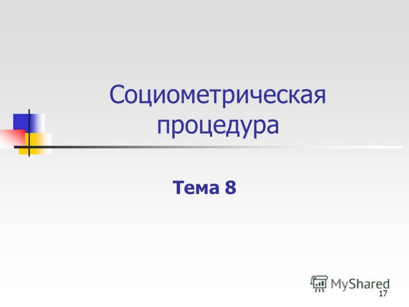 17 Социометрическая процедура Тема 8