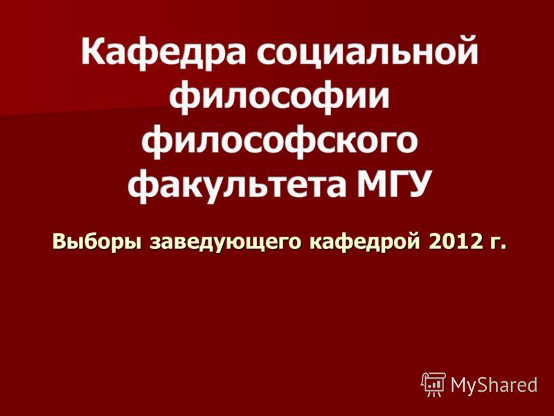 Выборы заведующего кафедрой 2012 г.
