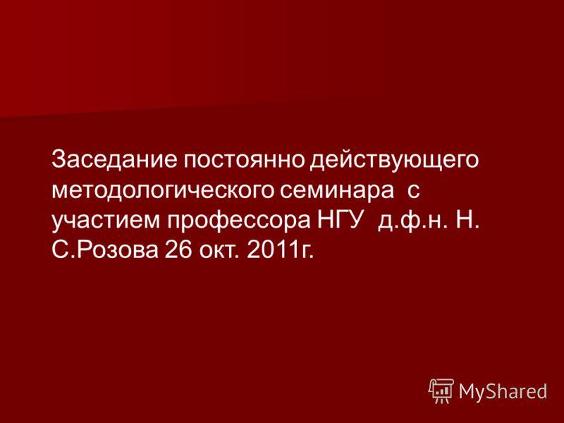 Заседание постоянно действующего методологического семинара с участием профессора НГУ д.ф.н. Н. С.Розова 26 окт. 2011г.