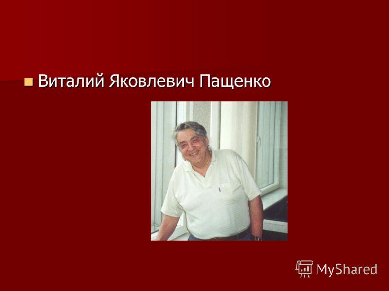 Виталий Яковлевич Пащенко Виталий Яковлевич Пащенко