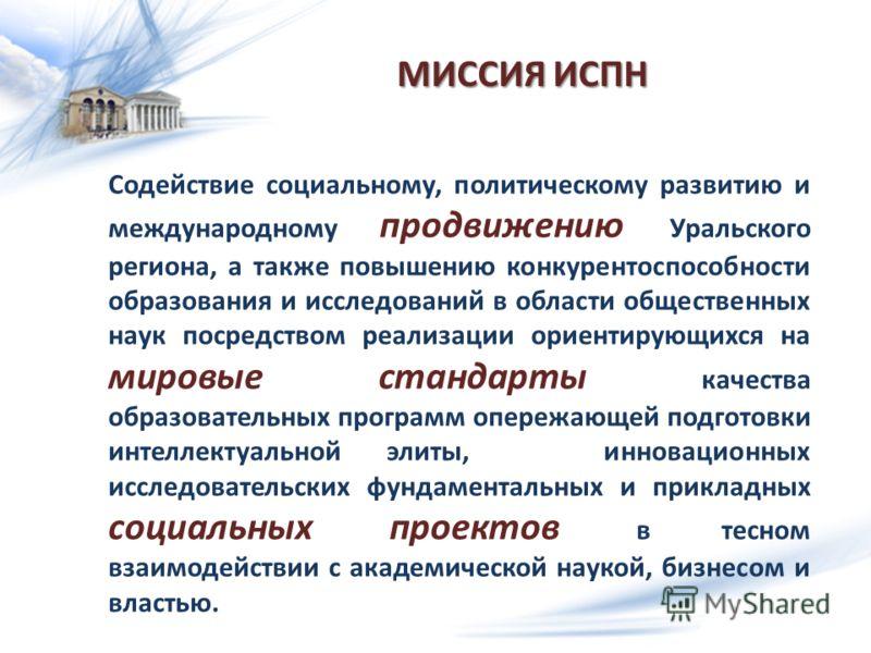 Содействие социальному, политическому развитию и международному продвижению Уральского региона, а также повышению конкурентоспособности образования и исследований в области общественных наук посредством реализации ориентирующихся на мировые стандарты